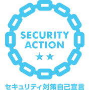 SECURITY ACTION自己宣言 二つ星 ロゴマーク